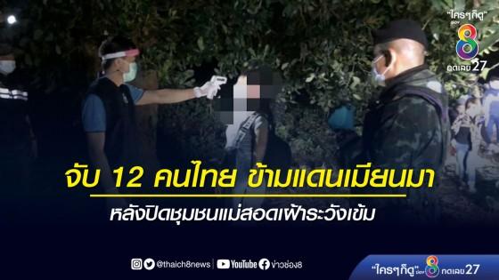จับ 12 คนไทย ข้ามแดนเมียนมา หลังปิดชุมชนแม่สอดเฝ้าระวังเข้ม