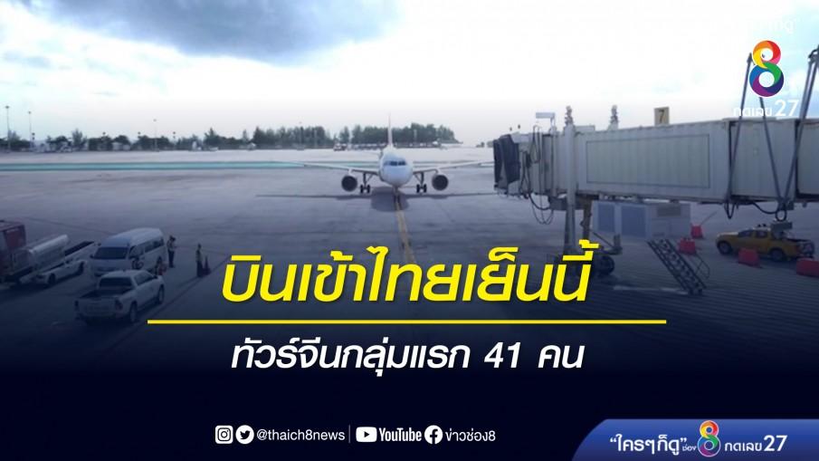 ทัวร์จีนกลุ่มแรก 41 คน บินเข้าไทยเย็นนี้