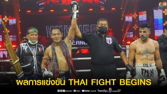 ผลการแข่งขัน THAI FIGHT BEGINS  เมื่อวันที่17ตุลาคม 2563