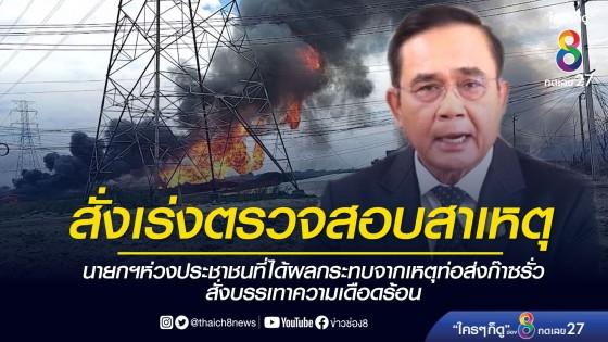 นายกรัฐมนตรี ห่วงประชาชนที่ได้ผลกระทบจากเหตุท่อส่งก๊าซรั่ว สั่งบรรเทาความเดือดร้อน เร่งตรวจสอบสาเหตุ