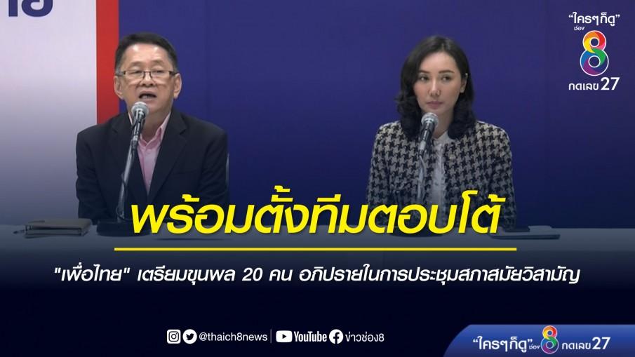 """""""เพื่อไทย"""" เตรียมขุนพล 20 คน อภิปรายในการประชุมสภาสมัยวิสามัญ"""