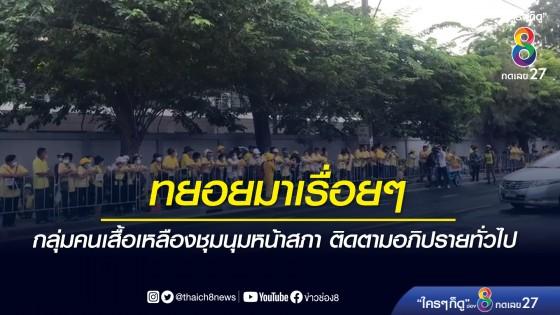 กลุ่มคนเสื้อเหลืองชุมนุมหน้าสภา ติดตามอภิปรายทั่วไป