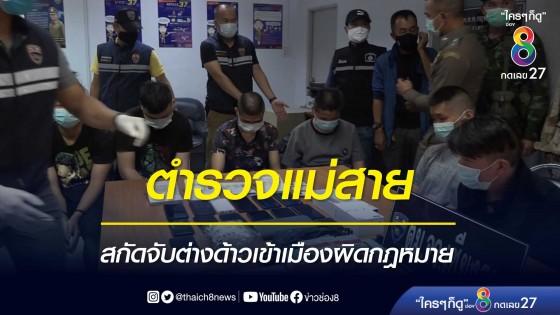 ตำรวจแม่สาย สกัดจับต่างด้าวเข้าเมืองผิดกฎหมาย