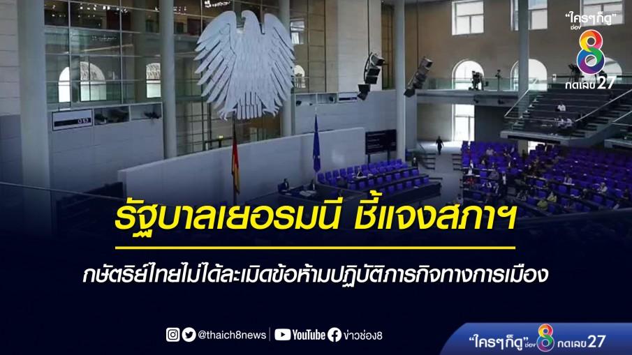 รัฐบาลเยอรมนี ชี้แจงสภาฯ กษัตริย์ไทยไม่ได้ละเมิดข้อห้ามปฏิบัติภารกิจทางการเมือง
