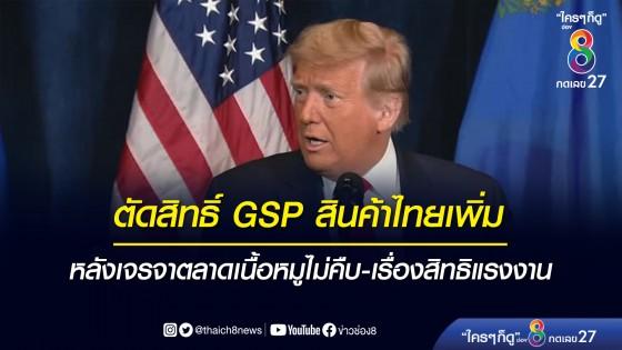 สหรัฐฯ ตัดสิทธิ์ GSP สินค้าไทยเพิ่ม...