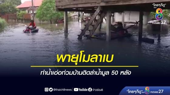 พายุโมลาเบทำน้ำเอ่อท่วมบ้านติดลำน้ำมูล 50 หลัง