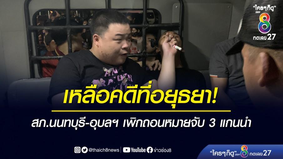 """สภ.นนทบุรี-อุบลฯ เพิกถอนหมายจับ """"เพนกวิน-ไมค์-รุ้ง"""""""