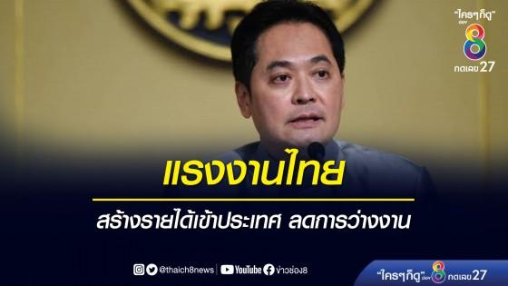 แรงงานไทยสร้างรายได้เข้าประเทศ ลดการว่างงาน
