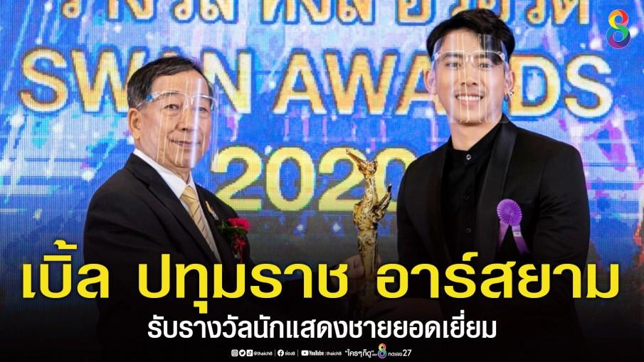 ยินดี เบิ้ล ปทุมราช อาร์สยาม รับรางวัลนักแสดงชายยอดเยี่ยม