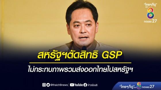 โฆษกรัฐบาลเชื่อ สหรัฐฯตัดสิทธิ GSP...