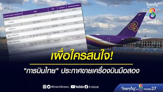 """เผื่อใครสนใจ! """"การบินไทย"""" ประกาศขายเครื่องบินมือสอง..."""