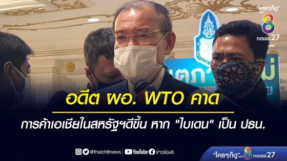 """อดีต ผอ. WTO คาด การค้าเอเชียในสหรัฐฯจะดีขึ้น หาก """"ไบเดน""""..."""