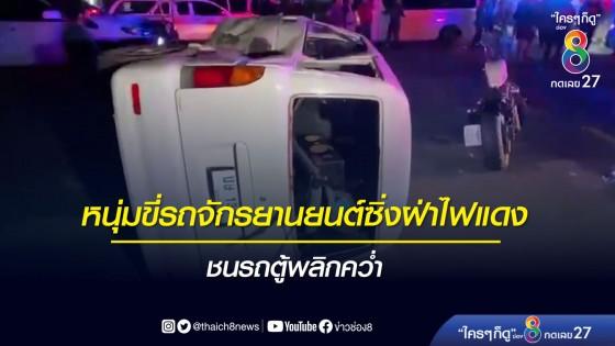 หนุ่มขี่รถจักรยานยนต์ซิ่งฝ่าไฟแดง ชนรถตู้พลิกคว่ำ