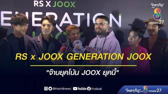 """""""RS x JOOX GENERATION JOOX จ๊าบยุคโน้น JOOX ยุคนี้""""..."""