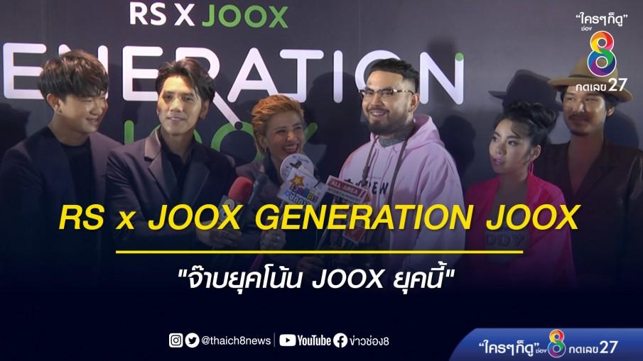 """""""RS x JOOX GENERATION JOOX จ๊าบยุคโน้น JOOX ยุคนี้"""""""