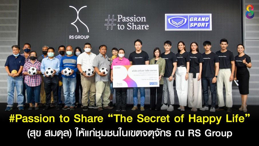 """""""ฟลุค-จิระ"""" นำทีมดารา """"มังกร-ปภาวิน, ภูมิ-ภูริพันธ์, ณฉัตร-วัลเณซ่า และ เทียน-อัจฉรี"""" ร่วมโครงการ #Passion to Share """"The Secret of Happy Life"""" (สุข สมดุล) ให้แก่ชุมชนในเขตจตุจักร ณ RS Group"""