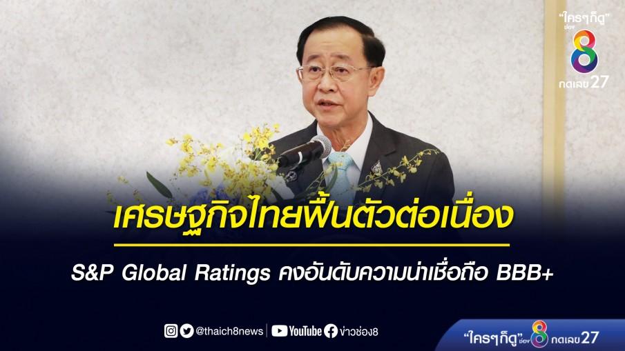 คลังมั่นใจเศรษฐกิจไทยฟื้นตัวต่อเนื่อง S&P Global Ratings คงอันดับความน่าเชื่อถือ BBB+