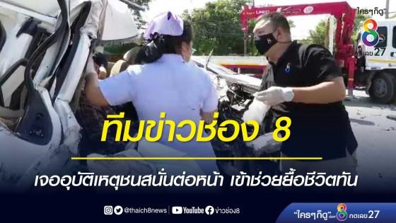 ทีมข่าวช่อง 8 เจออุบัติเหตุชนสนั่นต่อหน้า เข้าช่วยยื้อชีวิตทัน