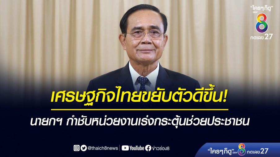 นายกฯ รับทราบตัวเลขเศรษฐกิจไทยขยับตัวดีขึ้น