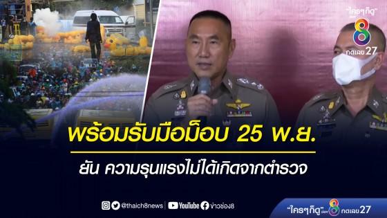 ผบช.น. เผย ตำรวจพร้อมรับมือการชุมนุมวันที่ 25 พ.ย.นี้