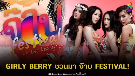 GIRLY BERRY ชวนมาจ๊าบริมหาดใน จ๊าบ FESTIVAL