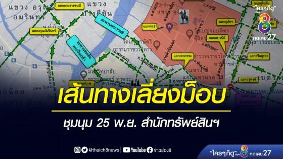 บช.น. แนะประชาชนเลี่ยงเส้นทางรอบพื้นที่การชุมนุม 25 พ.ย.