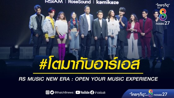 RS MUSIC NEW ERA : OPEN YOUR MUSIC EXPERIENCE