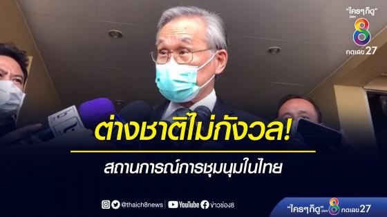"""""""ดอน"""" แจง ต่างชาติไม่กังวลสถานการณ์การชุมนุมในไทย"""