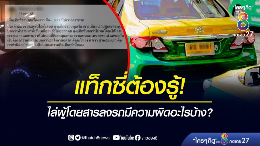 แท็กซี่ต้องรู้! ไล่ผู้โดยสารลงรถมีความผิดอะไรบ้าง?