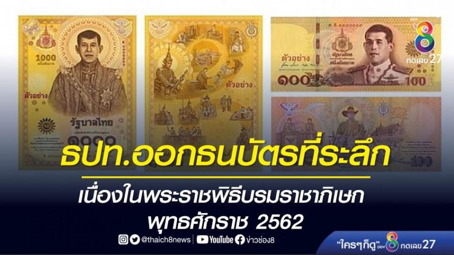 ธปท.ออกธนบัตรที่ระลึกเนื่องในพระราชพิธีบรมราชาภิเษก พุทธศักราช 2562