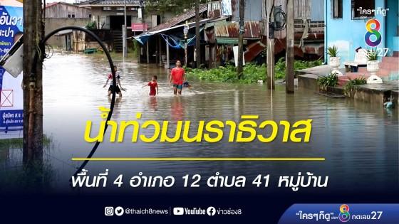 น้ำท่วมนราธิวาส พื้นที่ 4 อำเภอ 12 ตำบล 41 หมู่บ้าน
