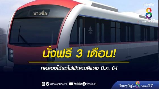 นั่งฟรี 3 เดือน! ทดลองใช้รถไฟฟ้าสายสีแดง มี.ค. 64
