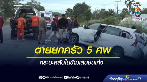 กระบะหลับในข้ามเลนชนเก๋ง ตายยกครัว 5 ศพ - เจ็บ 4