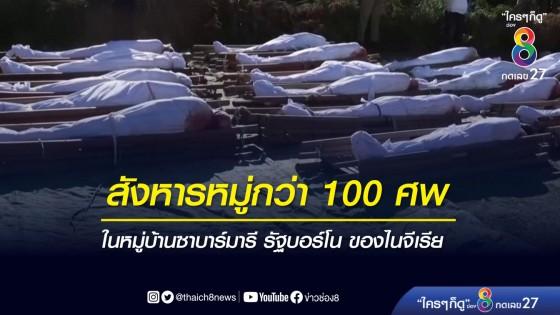 สังหารหมู่โหดชาวนาไนจีเรียกว่า 100 คน