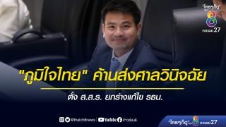 """""""ภูมิใจไทย"""" ค้านส่งศาลวินิจฉัย ตั้ง ส.ส.ร. ยกร่างแก้ไข..."""