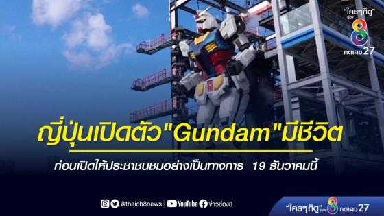ญี่ปุ่นเปิดตัว Gundamยักษ์มีชีวิต