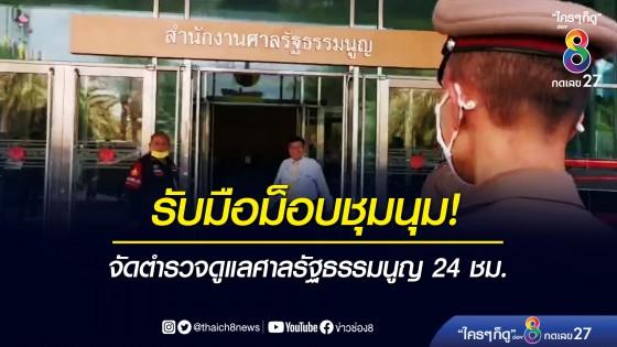 จัดตำรวจดูแลศาลรัฐธรรมนูญ 24 ชม. รับมือชุมนุมวันพรุ่งนี้