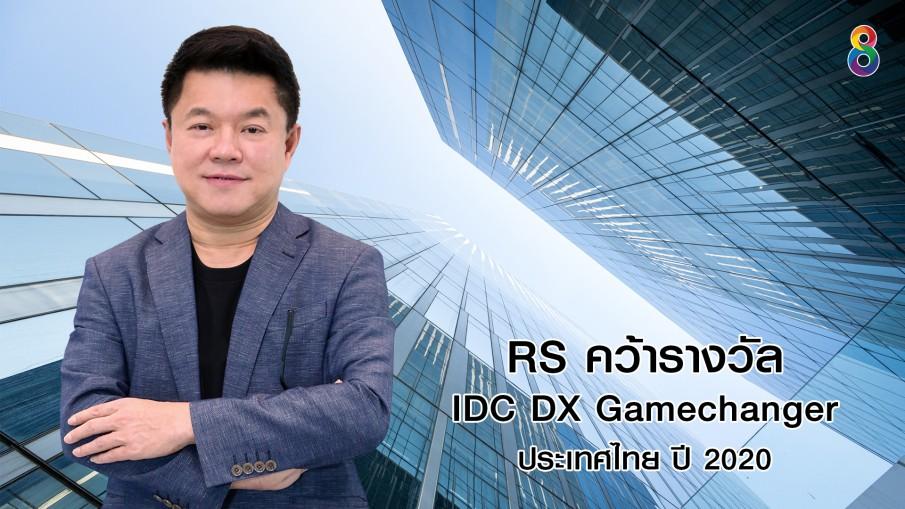 RS สุดยอดคว้ารางวัล IDC DX Gamechangerประเทศไทย ปี 2020  ก้าวสู่องค์กรต้นแบบ ทรานส์ฟอร์มสู่โลกยุคดิจิทัลได้สำเร็จ