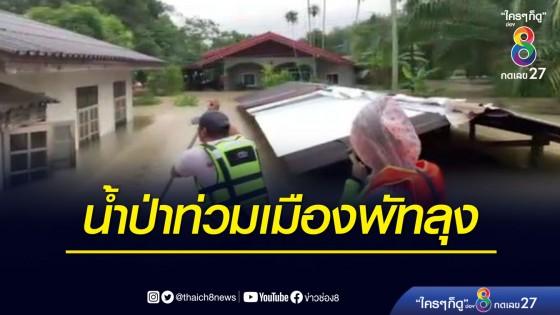 น้ำป่าหลากซ้ำท่วมเมืองพัทลุง เร่งอพยพผู้ประสบภัย