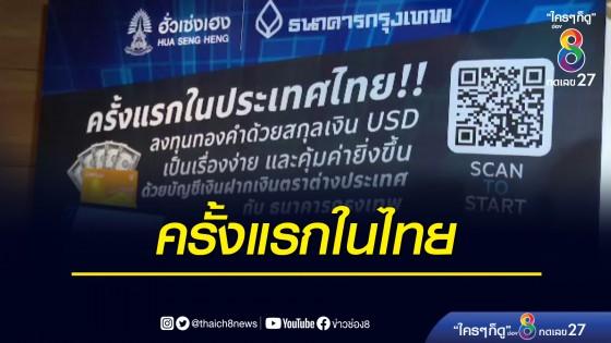 """ครั้งแรกในไทย ซื้อ-ขายทอง ด้วยเงิน US กับ """"ฮั่วเซ่งเฮง"""" ผ่านธนาคารกรุงเทพฯ"""