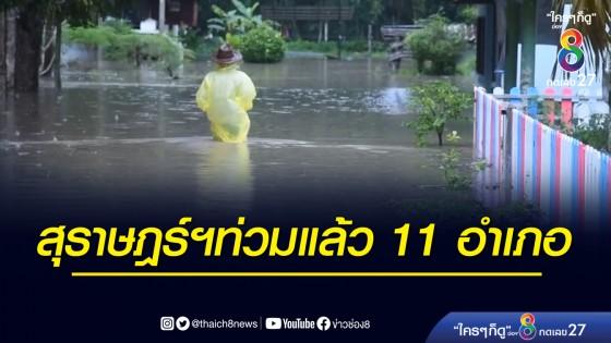 สุราษฎร์ฯท่วมแล้ว 11 อำเภอ หลังฝนตกต่อเนื่องกว่า 2 วัน