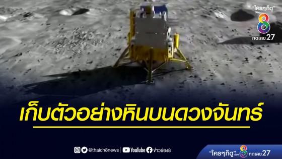 ยานฉางเอ๋อ-5 ทำภารกิจเก็บตัวอย่างหินบนดวงจันทร์สำเร็จ