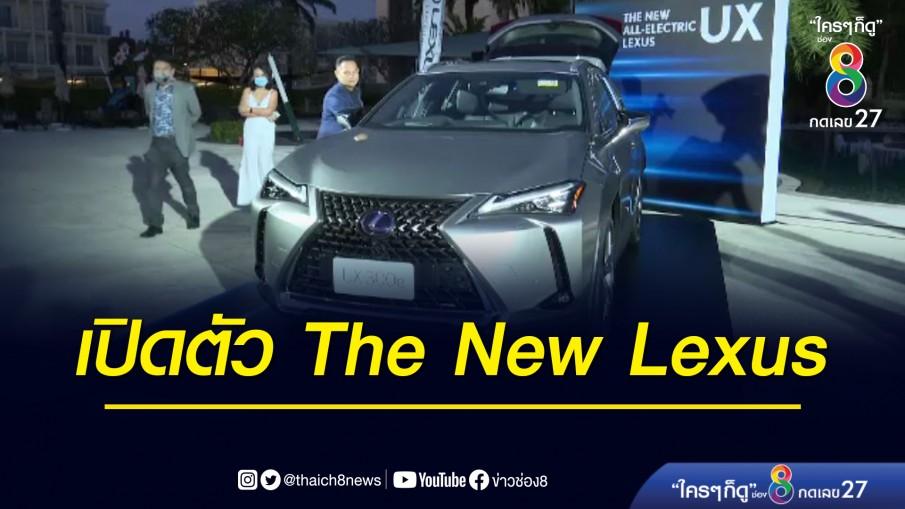 """เปิดตัว The New Lexus ครั้งแรกกับ """"ยนตรกรรมระบบไฟฟ้า"""" ของค่าย"""