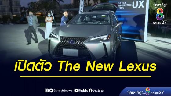 """เปิดตัว The New Lexus ครั้งแรกกับ """"ยนตรกรรมระบบไฟฟ้า""""..."""