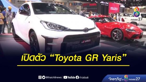 """โตโยต้า เปิดตัว """"Toyota GR Yaris"""""""