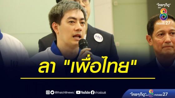 """""""ฟิล์ม รัฐภูมิ"""" ลาพรรคเพื่อไทย ตาม..."""