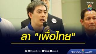 """""""ฟิล์ม รัฐภูมิ"""" ลาพรรคเพื่อไทย ตาม """"สุดารัตน์"""""""