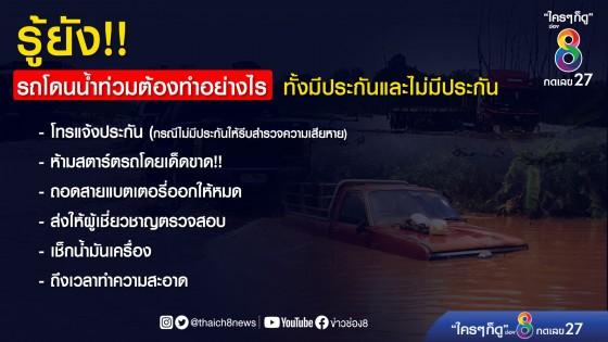 รู้ยัง!! รถโดนน้ำท่วมต้องทำอย่างไร ทั้งมีประกันและไม่มีประกัน