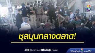 ชุลมุน! ตำรวจปะทะกลุ่มชายฉกรรจ์กลางตลาด