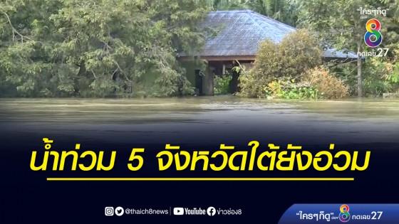 น้ำท่วม 5 จังหวัดใต้ยังอ่วม เสียชีวิตแล้ว 29 ราย